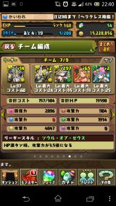 20140119 224053