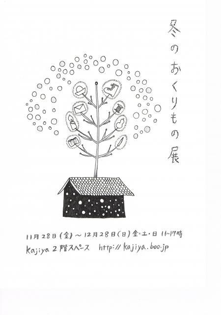 冬のおくりもの展_convert_20141106235329