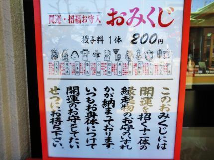 上野天満宮4