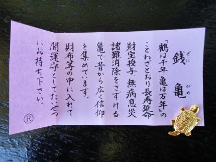 上野天満宮5