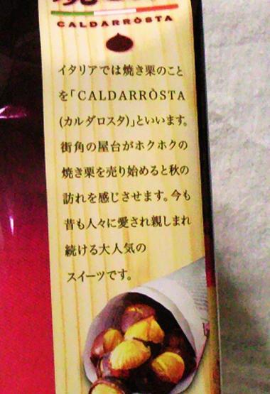 カントリー・焼き栗3