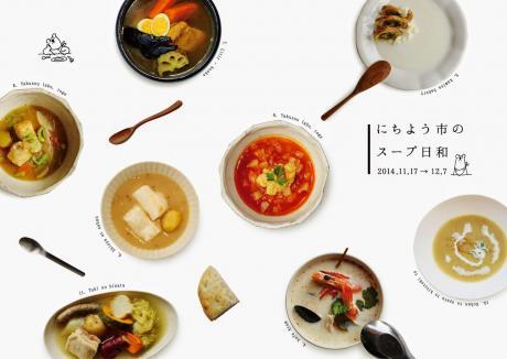 2014 スープ日和