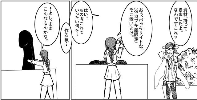艦魂01宣伝02