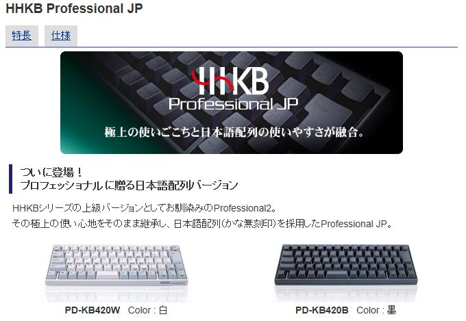 HHKB Professional JP