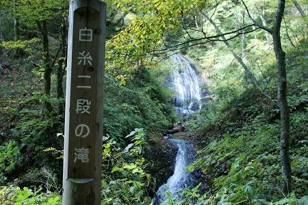 白糸二段の滝776