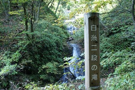 白糸二段の滝770