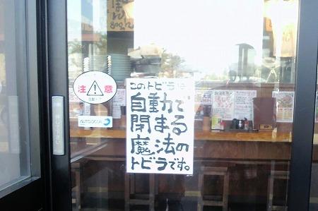 元気屋能代店35