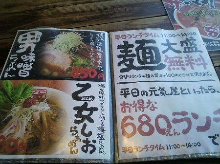 元気屋能代店33