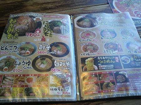 元気屋能代店34