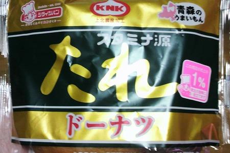 スタミナ源たれドーナツ02880