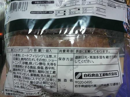 スタミナ源たれドーナツ885