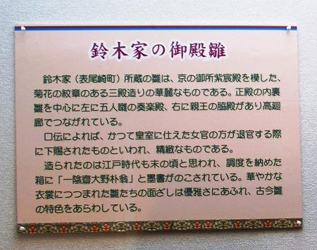 鈴木家 御殿雛097a