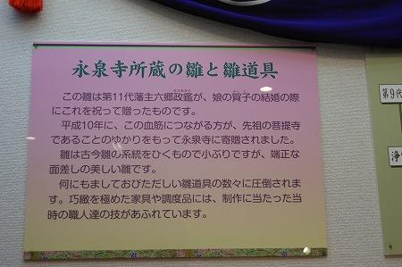 雛 永泉寺111