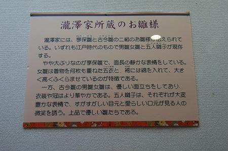 雛 瀧澤家1109