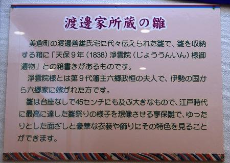 雛 渡邊家110