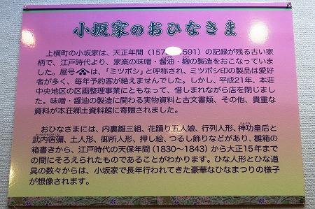 雛 小坂家108
