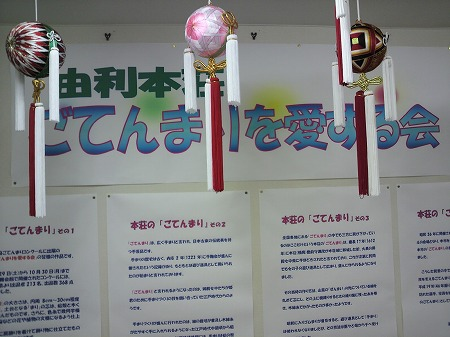 本荘駅011