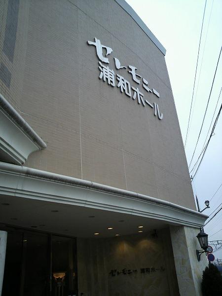 浦和ホール06