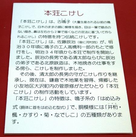 本荘こけし1216