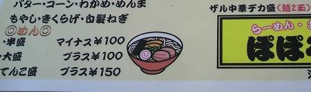 ぽぽろ亭5