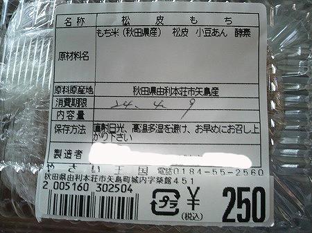 松皮もち3076