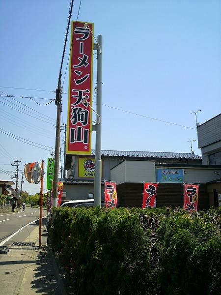 天狗山163
