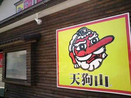 天狗山162