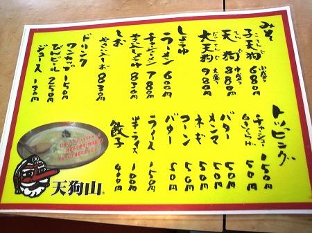 天狗山158