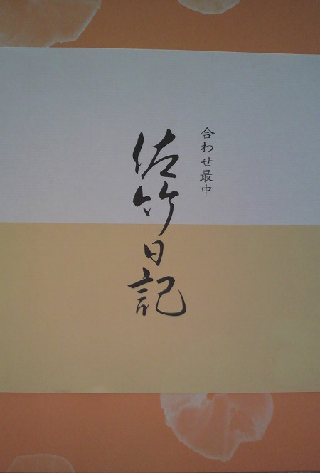佐竹日記3190