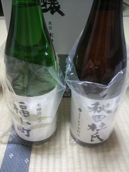 木村酒造199