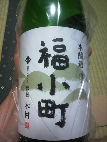 木村酒造198