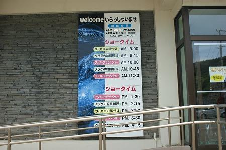 加茂水族館1768