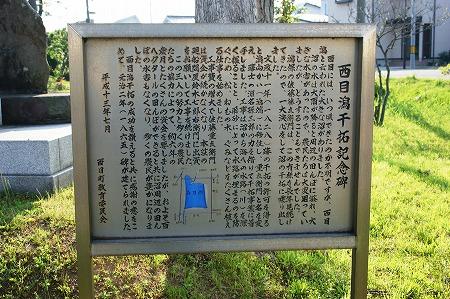 西目潟干拓記念碑847