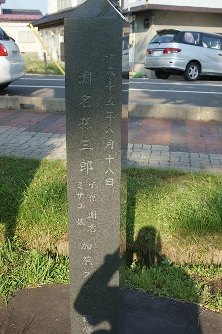 西目潟干拓記念碑1850