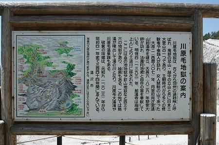 川原毛地獄1827