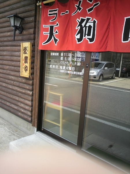 天狗山3330