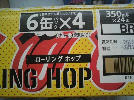 ローリングホップ363
