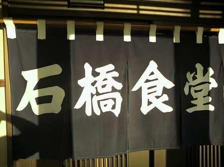 石橋食堂荘市裏尾崎506