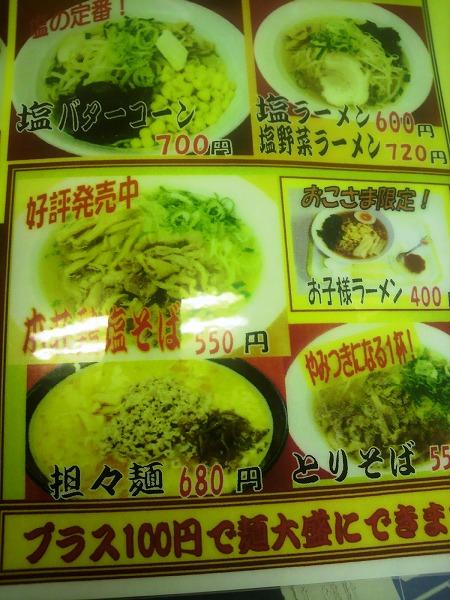 本荘鶏塩そば537 (1)