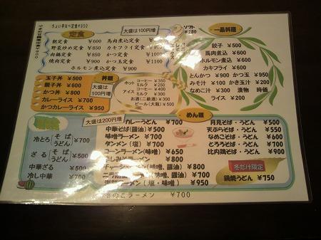ドライブイン 小阿仁川03584