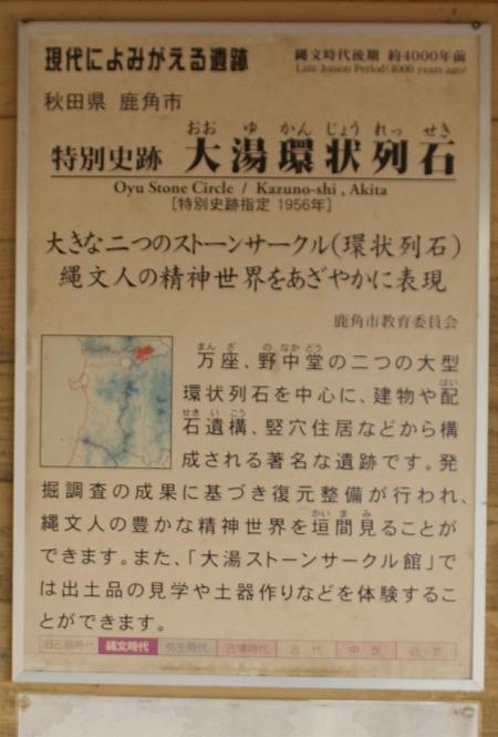 大湯ストーンサークル館02191