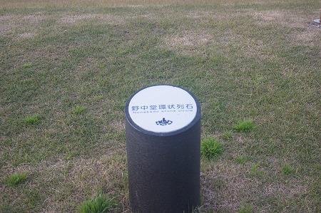 野中堂環状列石02213