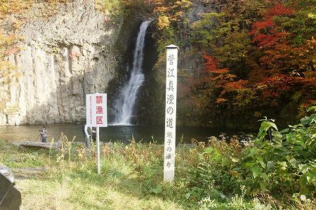 銚子の滝02122