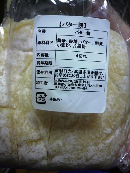 バター餅000015