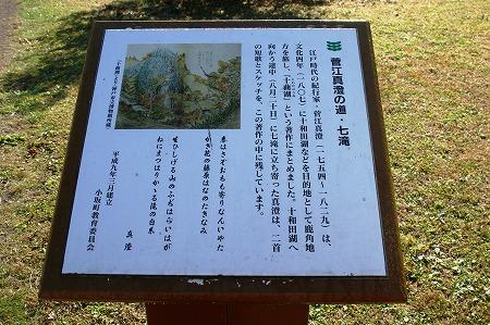 小坂町 七滝02343