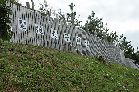 聖徳太子神社01944