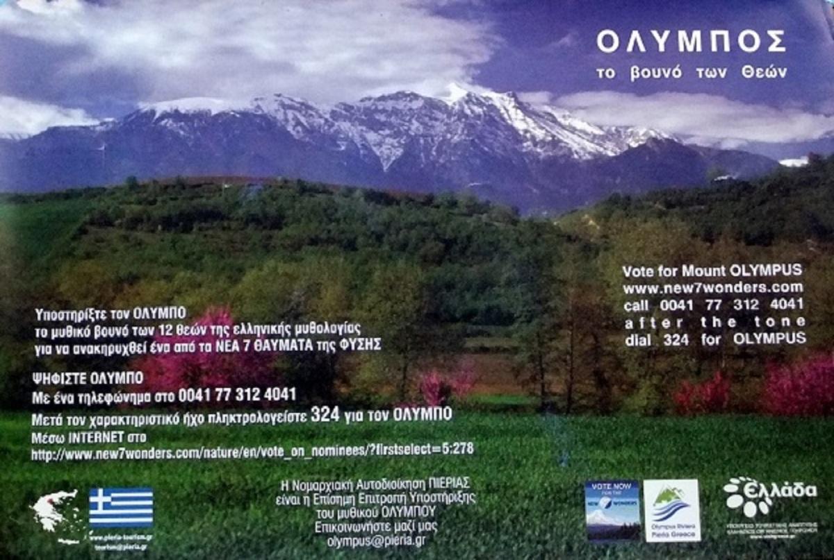 オリンポス山 (2)