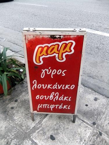 ヴォロス_ギロ屋さん (3)