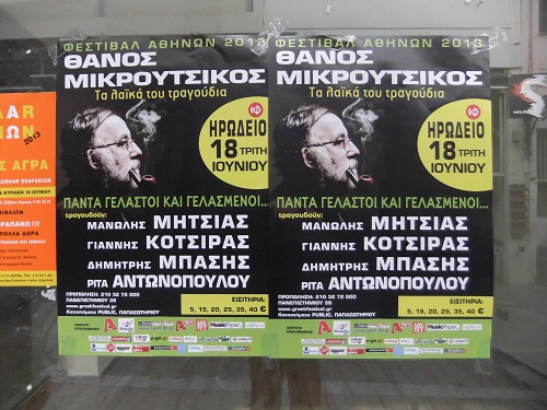 アテネ_ミクルツィコスさん告知ポスター