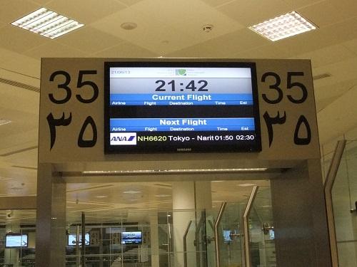 ドーハ空港 (2)